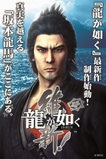 Copertina Yakuza Ishin - PS4