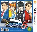 Copertina Phoenix Wright: Ace Attorney - Dual Destinies - 3DS