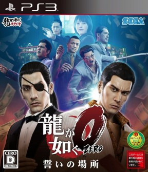 Yakuza Zero PS3 Cover