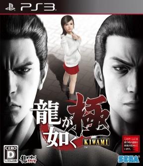 Yakuza: Kiwami PS3 Cover