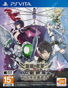 Accel World Vs. Sword Art Online PS Vita Cover