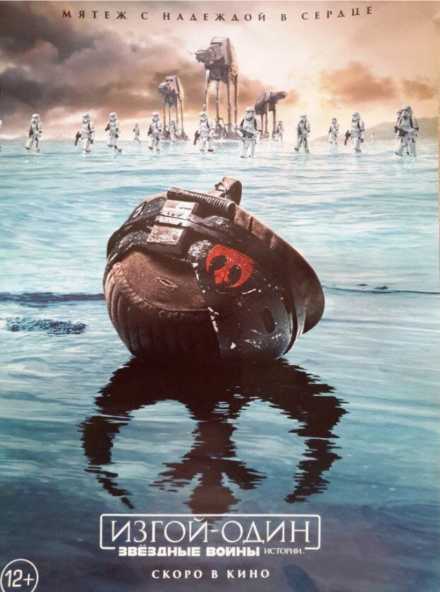Rogue One: a Star Wars Story - Immagine 194220