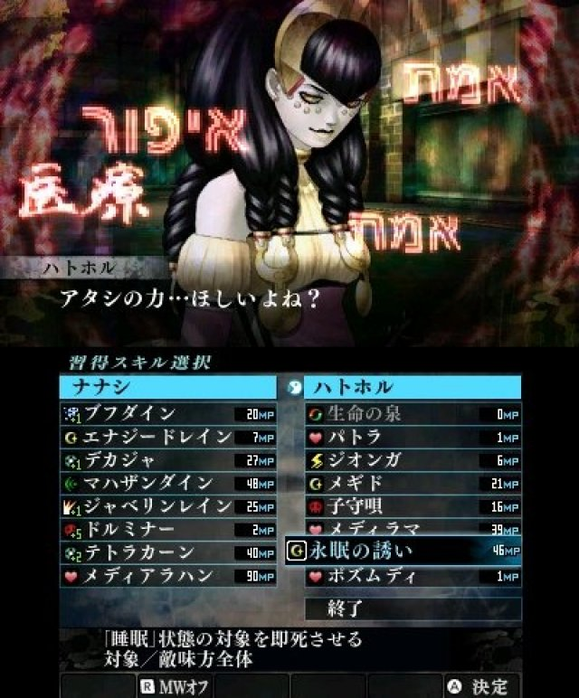 Shin Megami Tensei IV: Apocalypse - Immagine 174322