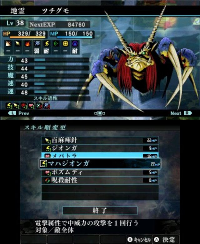 Shin Megami Tensei IV: Apocalypse - Immagine 174328