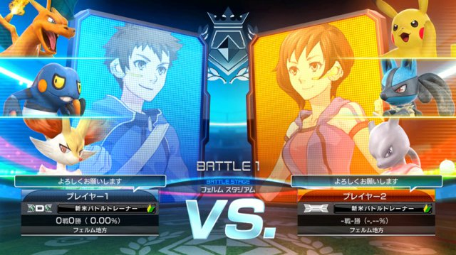 Pokkén Tournament DX immagine 203547